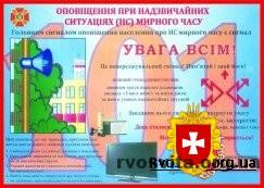 Інформаційні матеріали з питань цивільного захисту населення