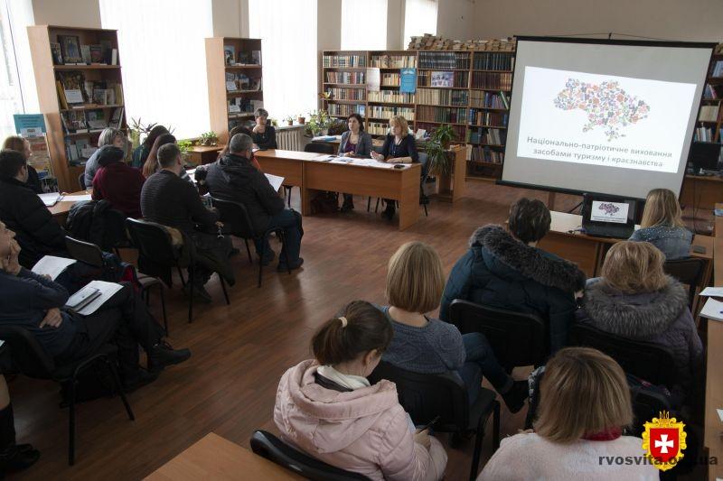 Відбувся семінар-нарада відповідальних за туристсько-краєзнавчу та музейну роботу