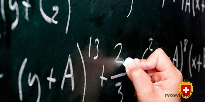 На Рівненщині змагалися понад 130 юних знавців математики