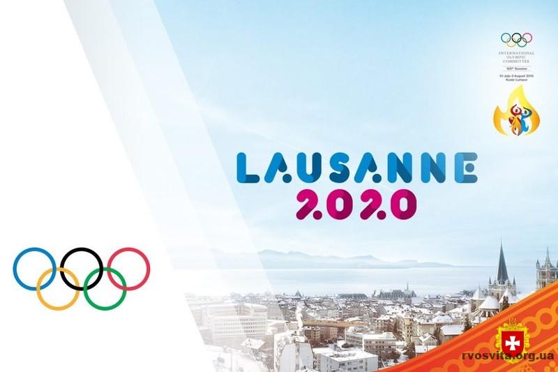 Рівнянин візьме участь у ІІІ зимових Юнацьких Олімпійських іграх