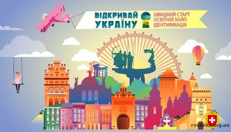 """Всеукраїнський проект неформальної освіти """"Відкривай Україну"""" стартував!"""