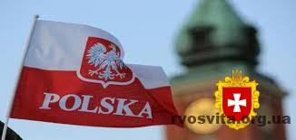 Визначили переможців обласного етапу олімпіади з польської мови і літератури