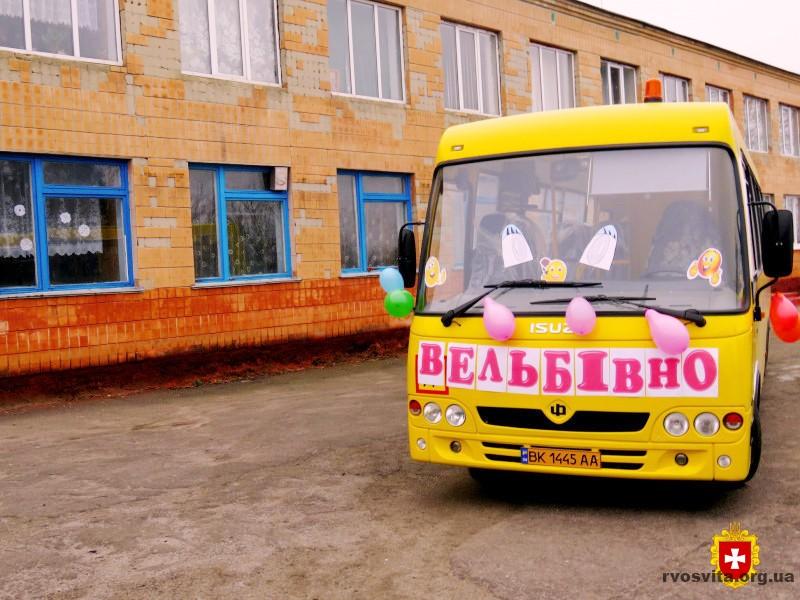 У Вельбівному з'явився новий шкільний автобус