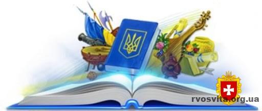 Більше сотні юних знавців української мови і літератури змагались у Рівному