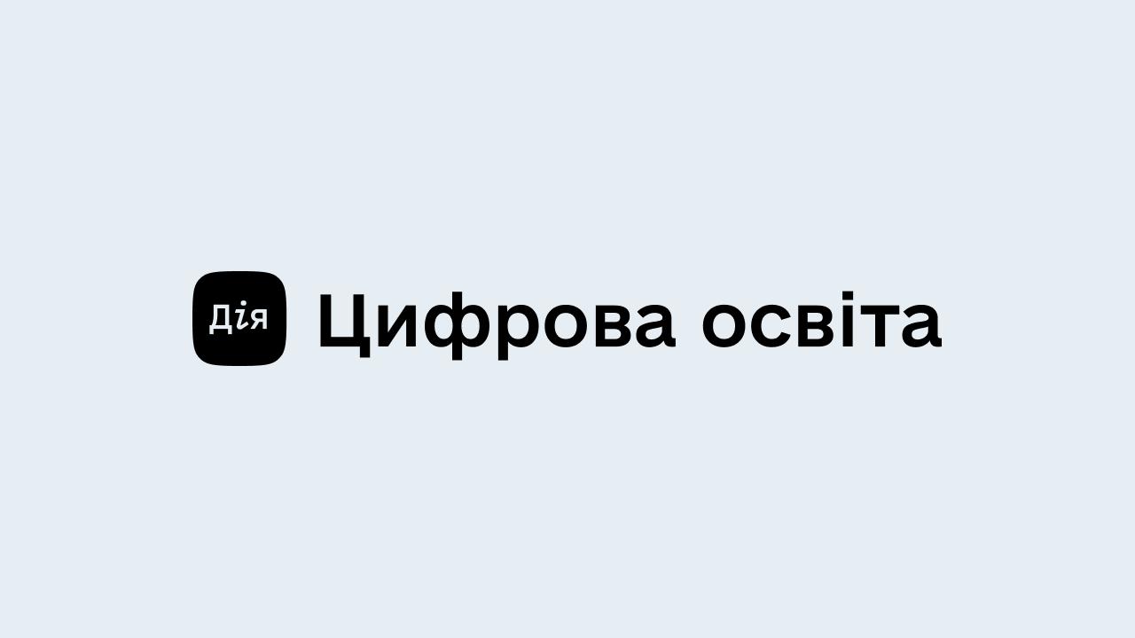 Дивись і вчись: тепер кожен українець може навчатись цифровій грамотності онлайн