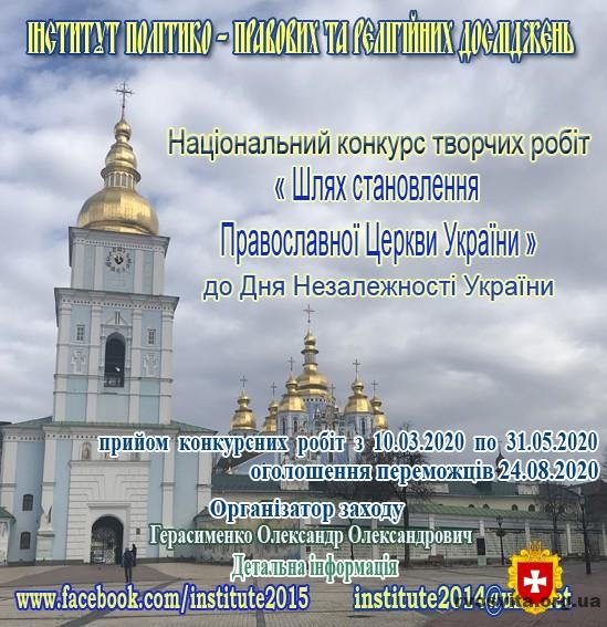 Національний конкурс творчих робіт «Шлях становлення Православної Церкви України»