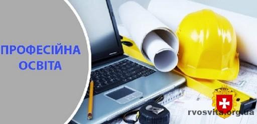 Підбірка онлайн-ресурсів для студентів професійно-технічних закладів освіти від Міністерства освіти і науки України