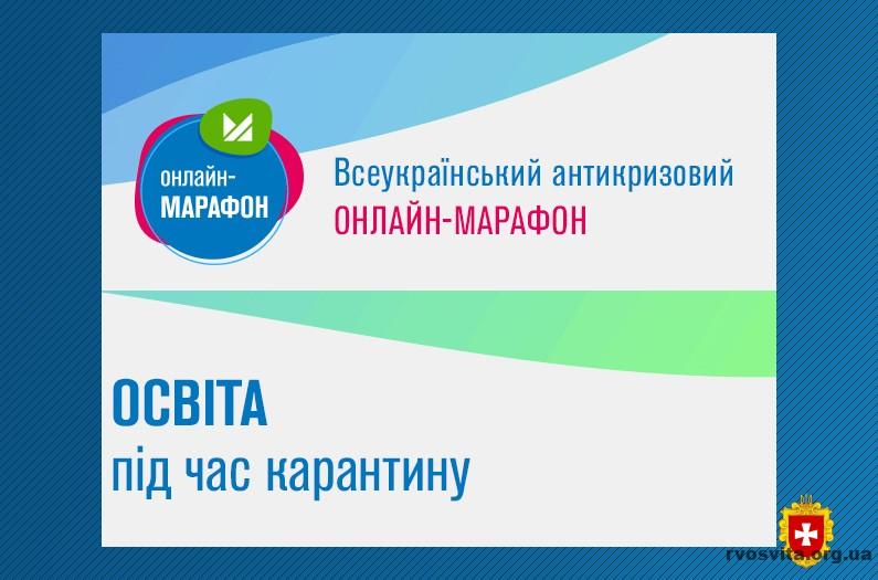 """З 8 квітня для освітніх управлінців стартує безкоштовний онлайн-марафон """"Освіта під час карантину"""""""