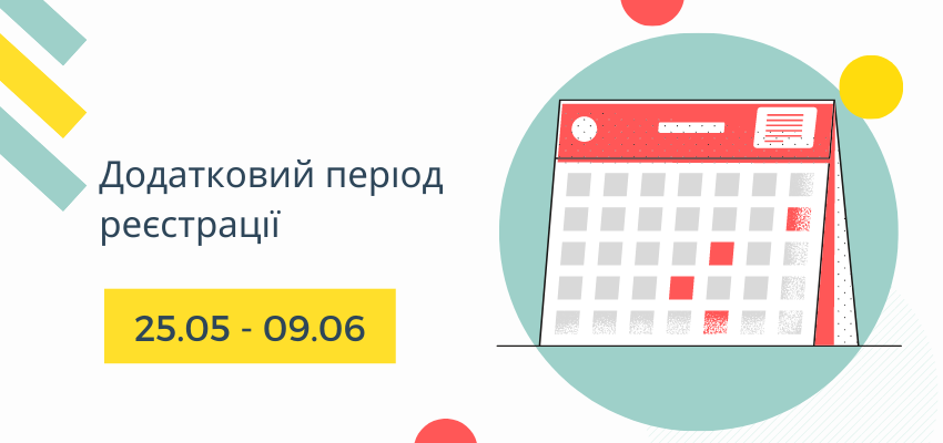 ЗНО-2020: змінено дати додаткового періоду реєстрації