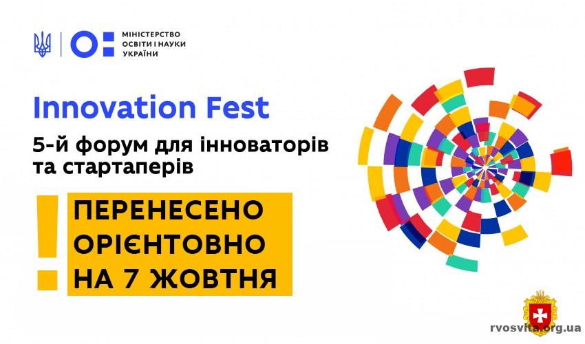 «Innovation Fest» перенесено з 14 травня орієнтовно на жовтень