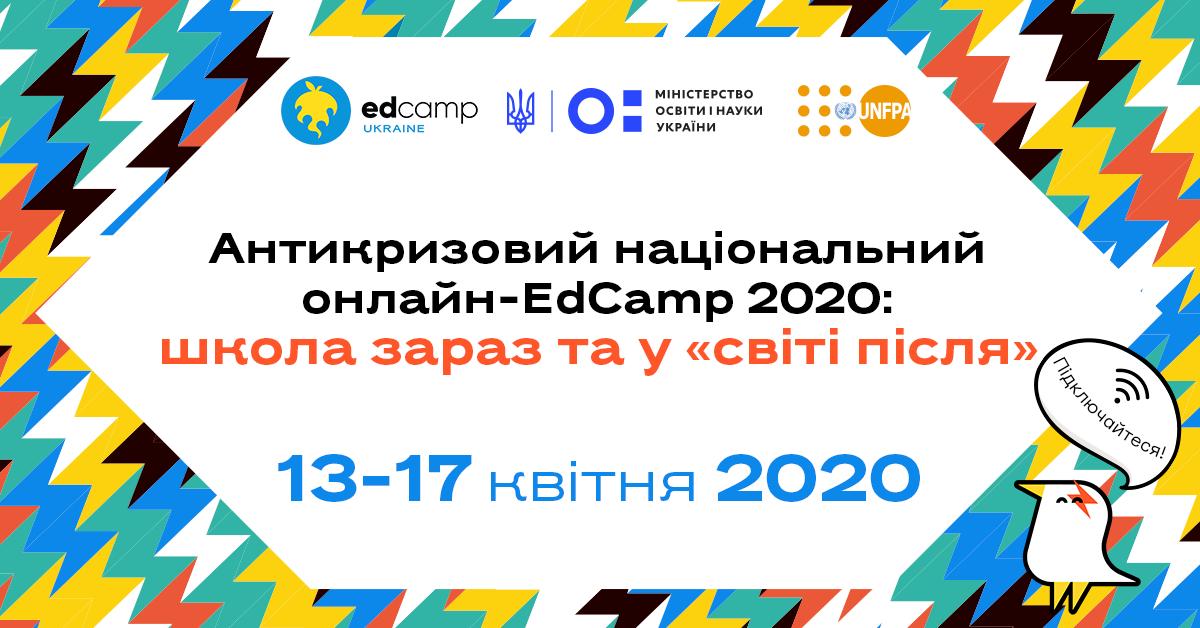 Що чекає на освіту після пандемії коронавірусу і як підтримати вчительство у цей період: до 10 квітня триватиме реєстрація на антикризовий національний онлайн-EdCamp 2020