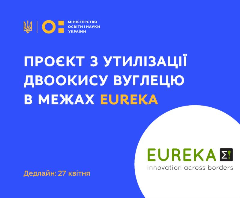 Вчені з центру фізичних наук і технологій Литви пропонують українським колегам долучитися до проєкту з утилізації двоокису вуглецю в межах EUREKA