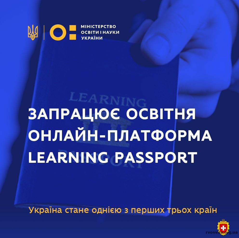 Україна стане однією з перших трьох країн, де запрацює освітня онлайн-платформа Learning Passport