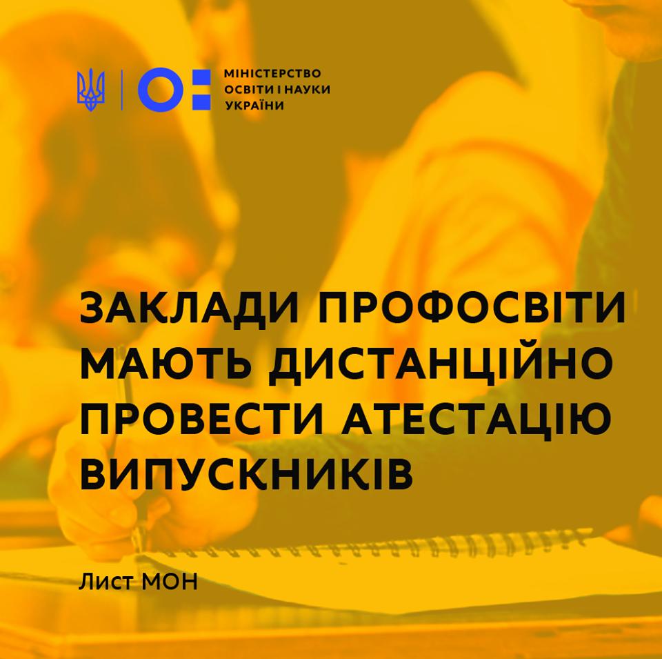 Заклади профосвіти мають дистанційно провести атестацію випускників – лист МОН