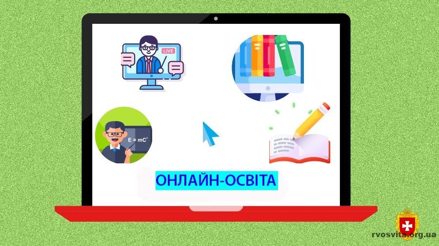 На Рівненщині триває опитування щодо застосування дистанційних технологій навчання