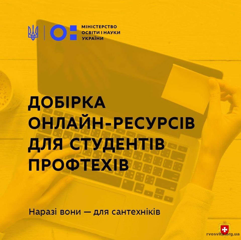 Онлайн-ресурси для студентів профтехів