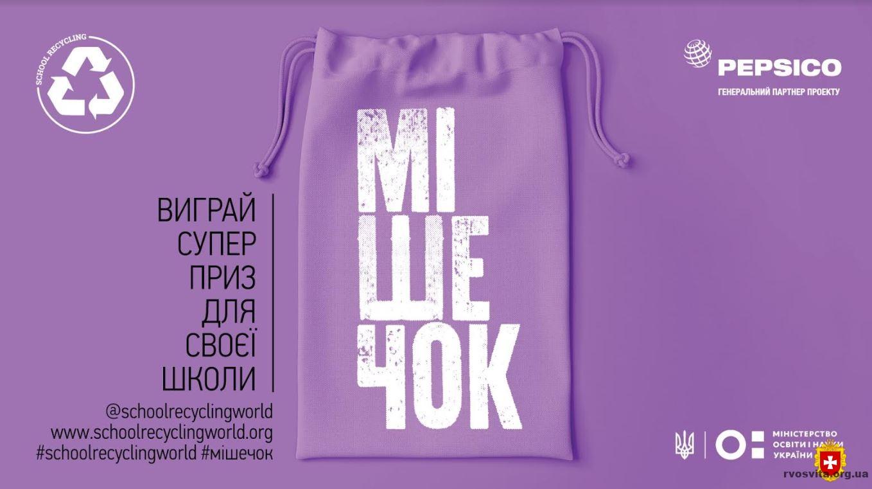 Всеукраїнський проект «Мішечок» – як карантинні обмеження перетворити на можливості?
