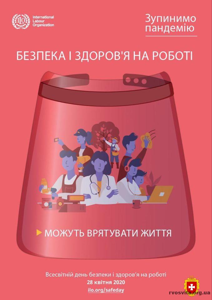У 2020 році Україна відзначатиме День охорони праці під девізом «Зупинимо пандемію: безпека і здоров'я на роботі можуть врятувати життя»