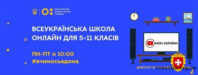 Четвертий тиждень Всеукраїнської школи онлайн: розклад уроків