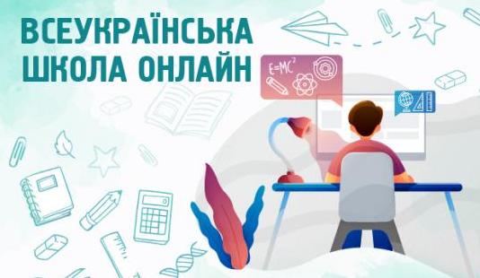 3-й тиждень Всеукраїнської школи онлайн: уроки стають інклюзивнішими, запрацював розділ, де зібрана вся інформація про школу, та теми на тиждень