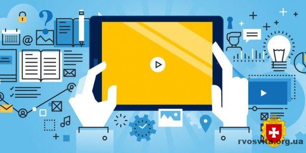 Освітяни Рівненщини в режимі онлайн презентували свої інноваційні проєкти