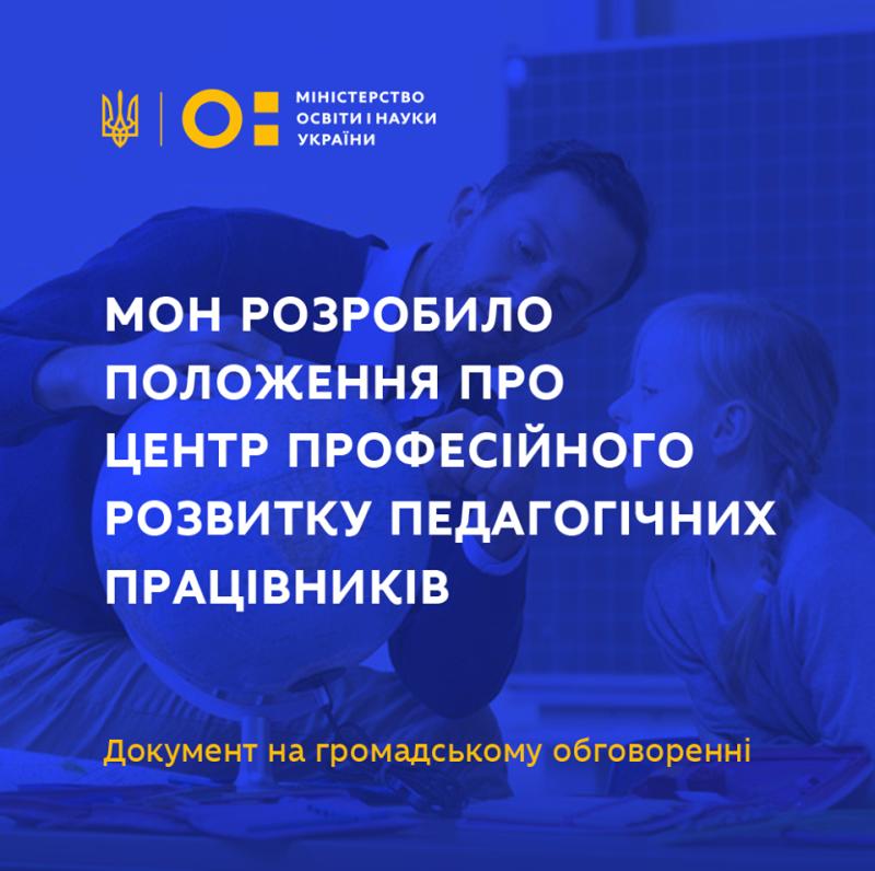 МОН розробило положення про центр професійного розвитку педагогічних працівників – документ на громадському обговоренні