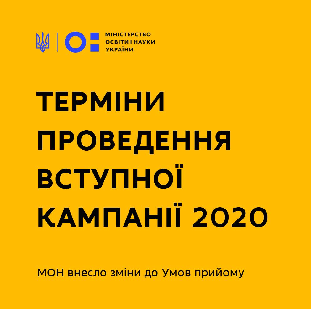 Терміни проведення вступної кампанії та нові можливості подачі документів: МОН внесло зміни до умов прийому