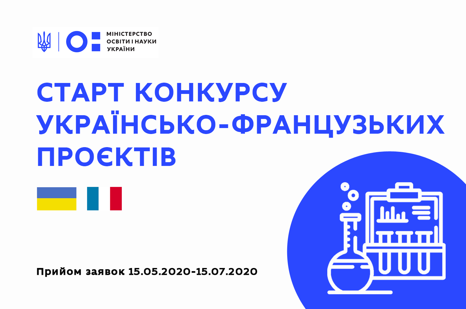 Стартував конкурс українсько-французьких науково-дослідних проєктів на 2020-2021 роки, дедлайн подачі заявок – 15 липня