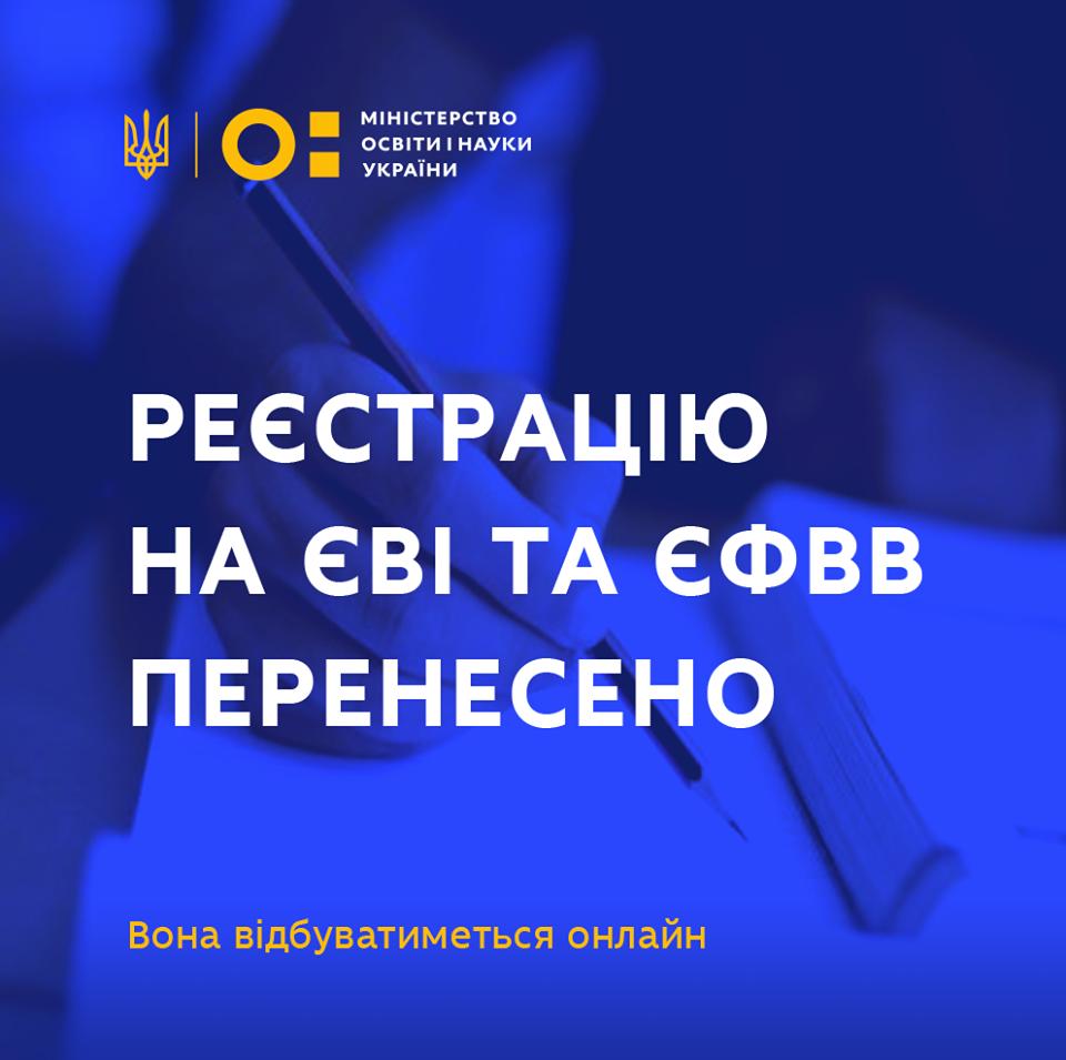 Реєстрацію на ЄВІ та ЄФВВ перенесено, вона відбуватиметься онлайн – лист МОН