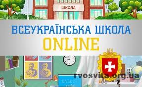 Розклад занять, що відбудуться цього тижня для учнів 1-4 класів у межах Всеукраїнської школи онлайн