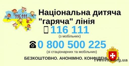 Національна дитяча гаряча лінія надає консультації в телефонному та онлайн-режимах