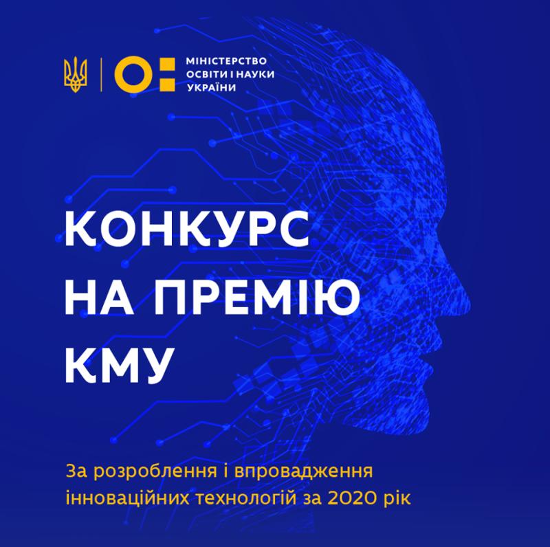 Оголошено конкурс на премію КМУ за розроблення і впровадження інноваційних технологій за 2020 рік