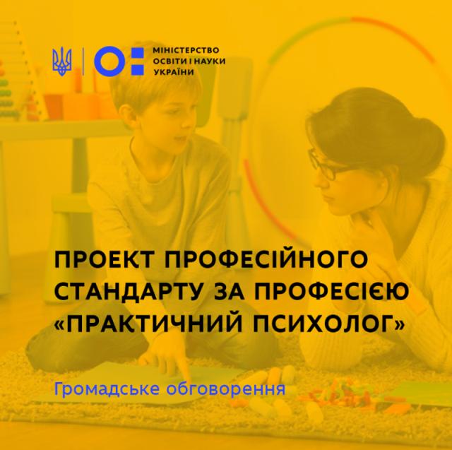 """Міністерство освіти і науки пропонує для громадського обговорення проєкт професійного стандарту за професією """"Практичний психолог"""""""