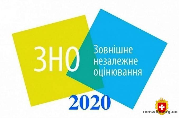 Відбудеться онлайн-брифінг щодо організації та проведення ЗНО у 2020 році