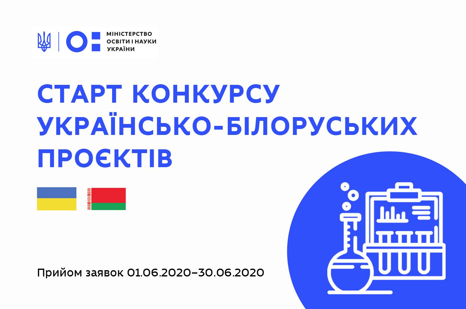 Відкрито конкурс україно-білоруських науково-дослідних проєктів на 2021-2022 роки – дедлайн подачі заявок – 30 червня