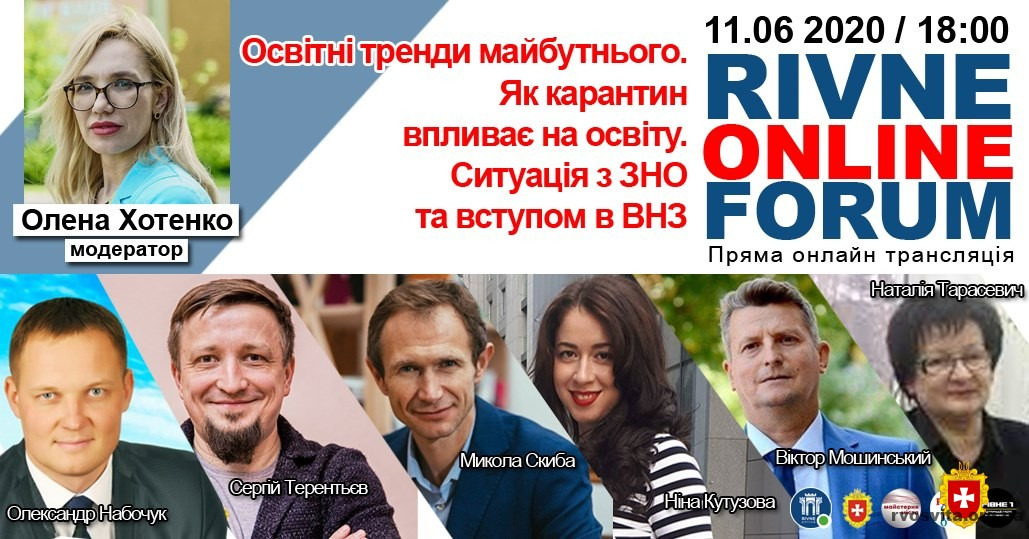 Жителів Рівненщини запрошують долучитися до форуму «Освіта, ситуація з ЗНО та вступом до ВНЗ»