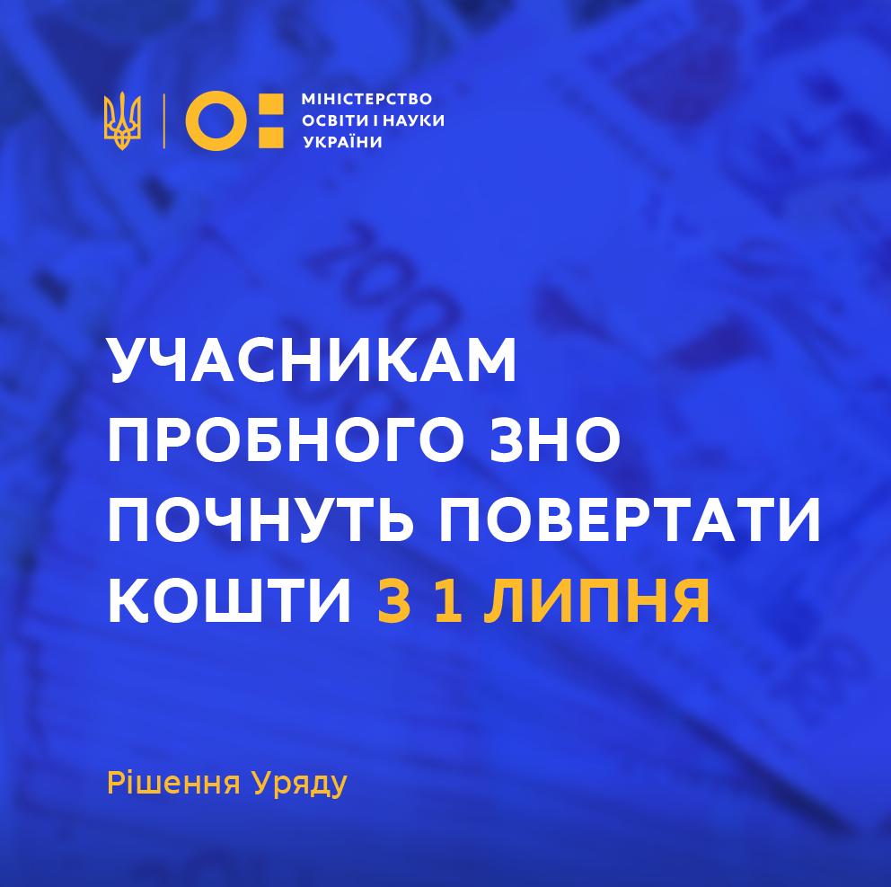 Учасникам пробного ЗНО почнуть повертати кошти з 1 липня – рішення Уряду