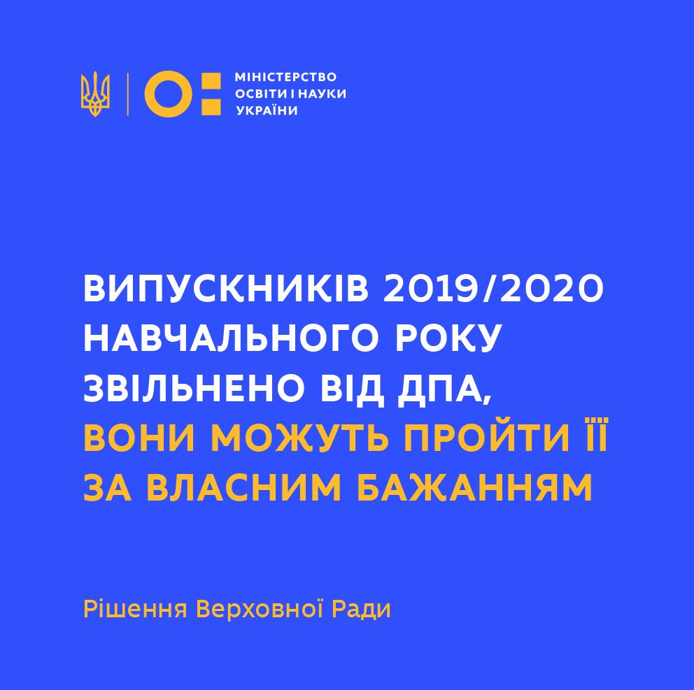 Випускників 2019/2020 навчального року звільнено від ДПА, вони можуть пройти її за власним бажанням – рішення Верховної Ради