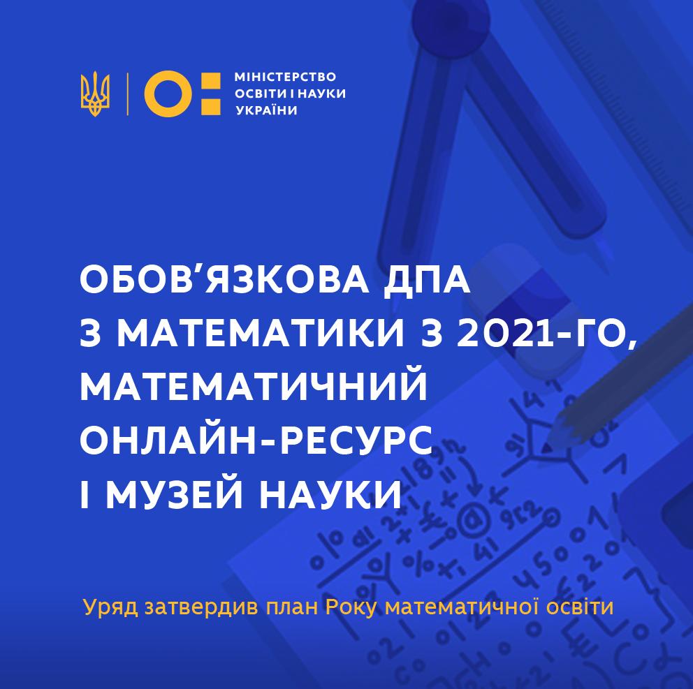Обов'язкова ДПА з математики з 2021-го, математичний онлайн-ресурс і музей науки –  Уряд затвердив план року математичної освіти