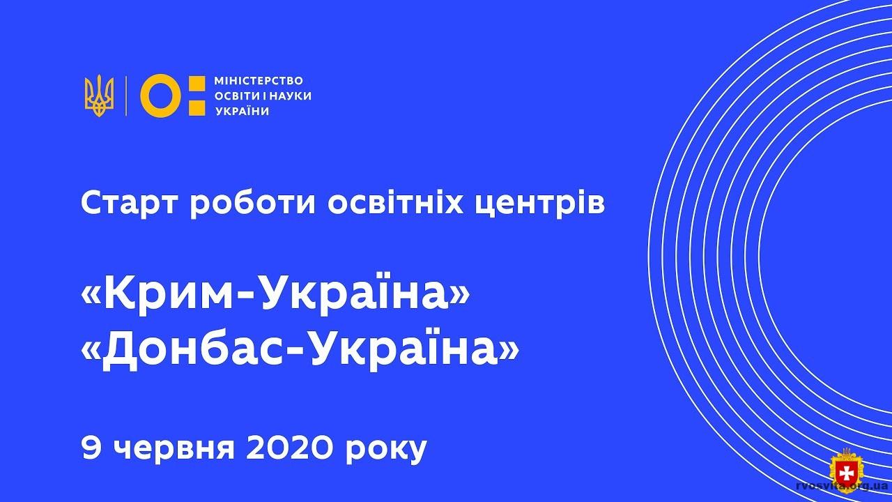"""Розпочали роботу освітні центри """"Крим-Україна"""" та """"Донбас-Україна"""", у 2020 році вони працюватимуть на 23 жовтня"""