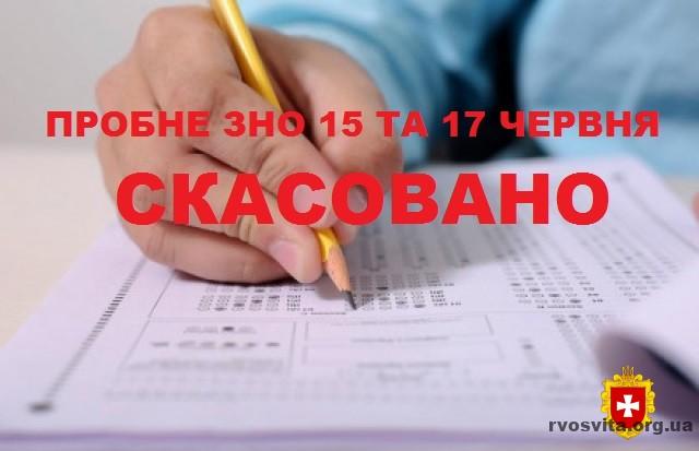 Уряд заборонив проведення пробного ЗНО, що мало відбутись 15 та 17 червня