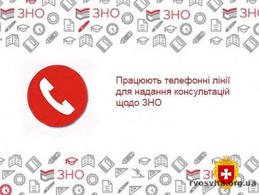 Працюють телефонні лінії для надання консультацій щодо ЗНО
