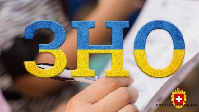 На Рівненщині майже дві з половиною тисячі осіб взяли участь у ЗНО з англійської мови