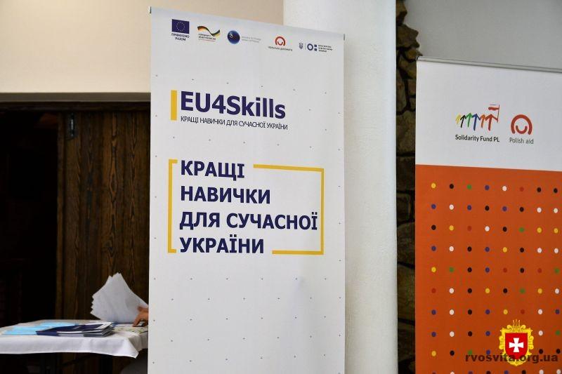 На Рівненщині стартувала програма «EU4SKILLS» для розвитку профтехосвіти