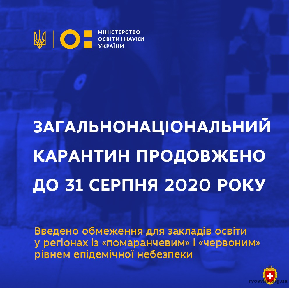 """Карантин продовжено до 31 серпня: введено обмеження для закладів освіти у регіонах із """"помаранчевим"""" та """"червоним"""" рівнем епідемічної небезпеки"""