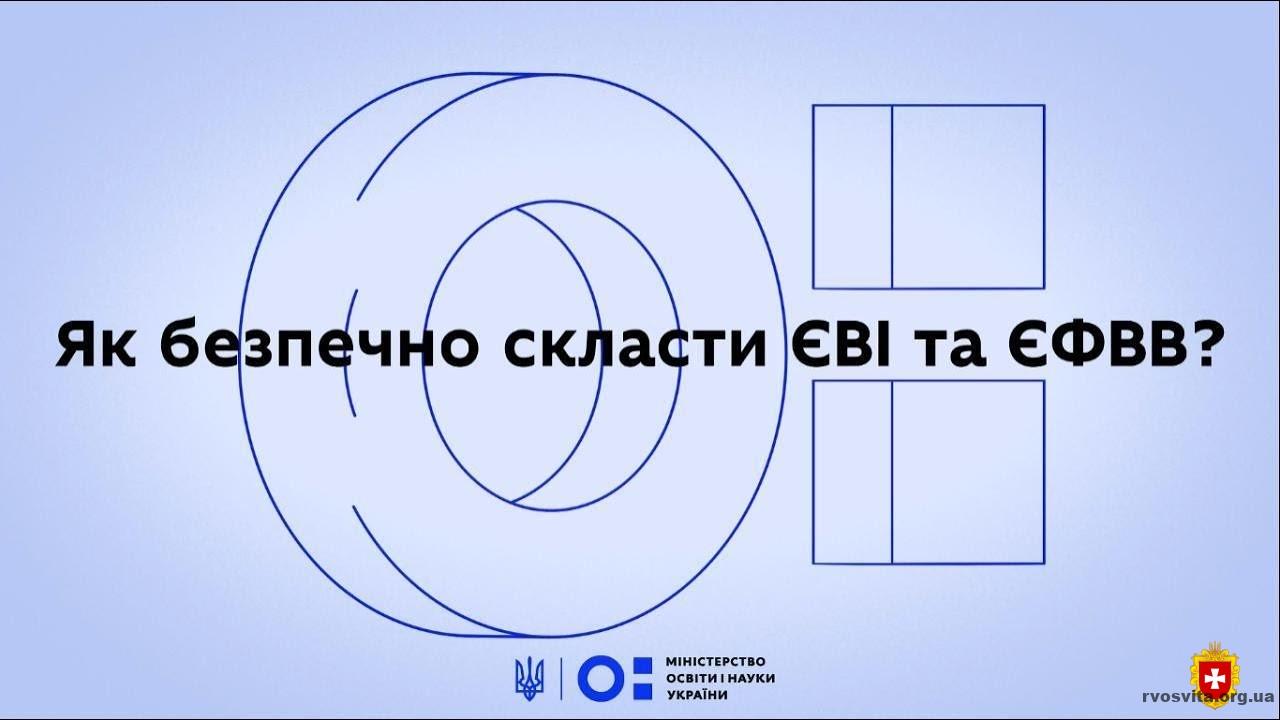 ЄВІ та ЄФВВ 2020: що взяти з собою та яких правил мають дотримуватись учасники