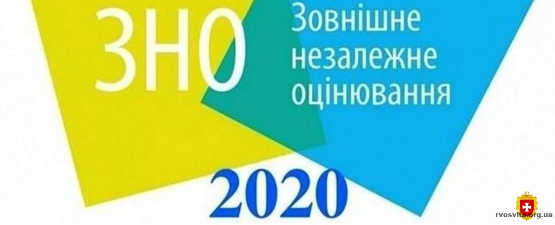 На Рівненщині завершилась додаткова сесія ЗНО