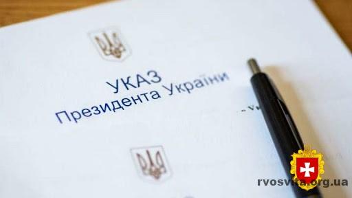 Володимир Зеленський присвоїв почесні звання освітянам з Рівненщини