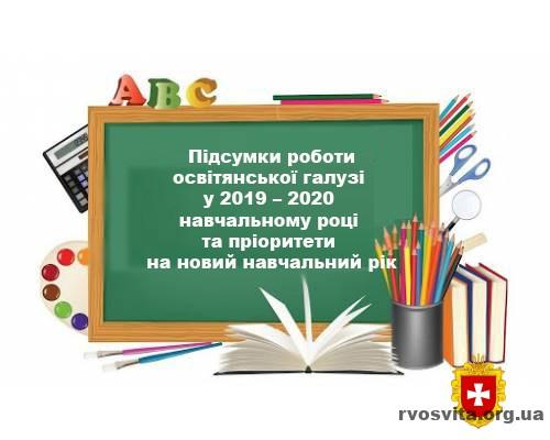 Підсумки роботи освітянської галузі у 2019 – 2020 навчальному році та пріоритети на новий навчальний рік