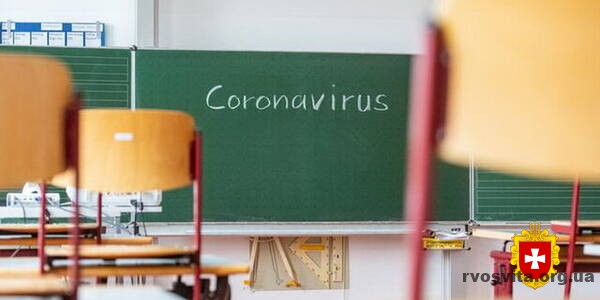 Заклади освіти Рівненщини перевірятимуть на дотримання протиепідемічних правил